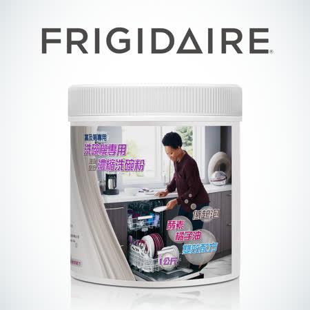 美國Frigidaire洗碗機專用濃縮洗碗粉 (台灣水質適用, 不需添軟化鹽)  五入組 (天然配方)