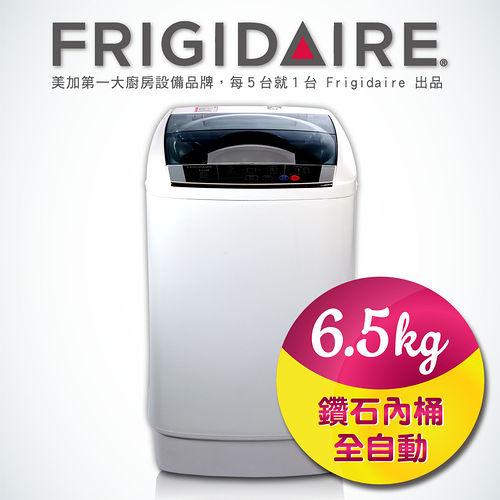 美國富及第Frigidaire 6.5kg洗衣機 全自動微電腦感知 FAW-0651S