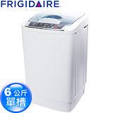 【福利品】美國Frigidaire微電腦感知 6KG 不銹鋼鑽石內桶洗衣機 (鑽石節能微電腦省水,一次到位)