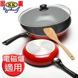 【固鋼】厚釜紅色陶瓷不沾鍋具組32cm+26cm(可用電磁爐)