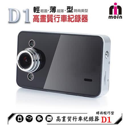 【Moin】D1 HD高畫質國4路行車紀錄器民必備行車紀錄器
