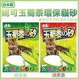 妮可 玉蜀黍環保貓砂 7L【單包】兩香味可選