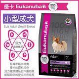 優卡Eukanuba 小型成犬活力健康犬糧 1kg