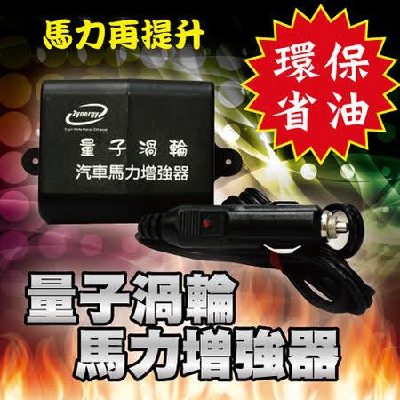 【Zynergy 新奈奇】量子渦輪馬力增強器(省油提升馬力的秘密武器)