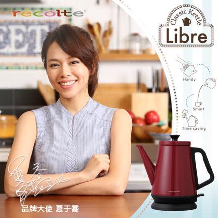 recolte 日本麗克特 Libre 經典快煮壺-摩洛哥紅