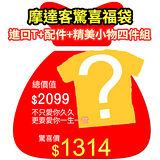 『摩達客』情人節 x 新春 一生一世超值驚喜福袋$1314