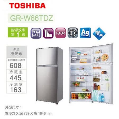 ★贈好禮★『TOSHIBA』☆東芝 608公升變頻玻璃鏡面電冰箱 GR-W66TDZ
