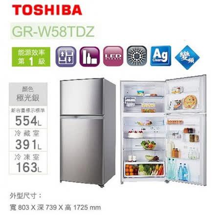 ★贈好禮★『TOSHIBA』☆東芝 554L 變頻抗菌系列雙門 電冰箱 GR-W58TDZ