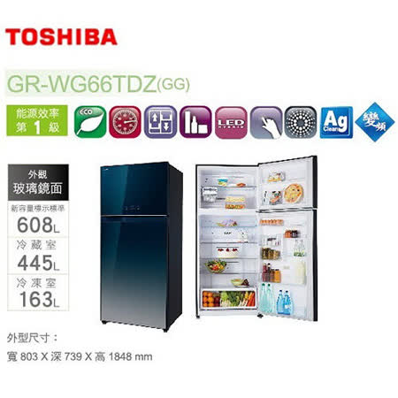 『TOSHIBA』☆東芝608公升變頻玻璃鏡面雙門電冰箱GR-WG66TDZ/GRWG66TDZ