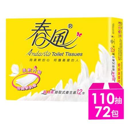 【春風】超細柔羽絨新肌感抽取式衛生紙110抽x12包x6串