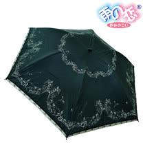 ◆日本雨之戀◆鈦金膠散熱降溫3~5℃摺疊傘 - 相思葉〈黑內香檳金〉遮陽傘/雨傘/晴雨傘/專櫃傘