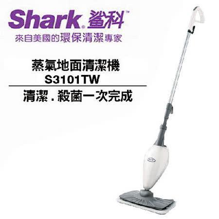 Shark鯊科 蒸汽地面清潔機 S3101TW