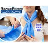 買一送一瞬間涼感防曬冰涼巾 抗UV 極涼布