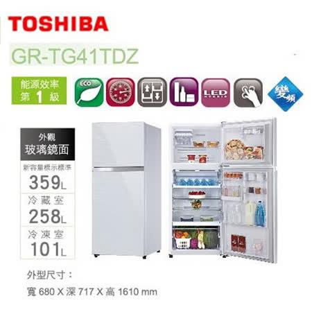 ★贈好禮★『TOSHIBA』☆東芝 359L 變頻玻璃鏡面雙門電冰箱 GR-TG41TDZ