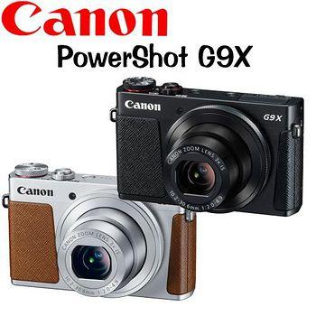 CANON POWER SHOT G9X 大光圈類單眼 (公司貨)-送64G+專用鋰電池*2+CANON原廠包+ 戶外腳架+防潮箱+保護貼