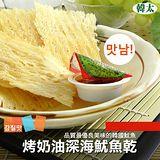 【韓太】 奶油珍味烤魷魚(23g)