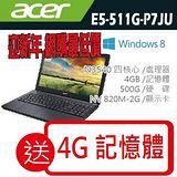 開學季ACER WIN8四核2G獨顯機E5-511G-P7JU黑(送4G記憶體) 15.6