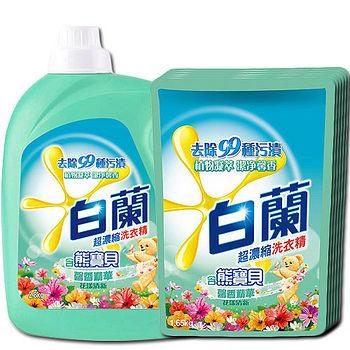 白蘭含熊寶貝馨香精華花漾清新洗衣精(瓶裝2.8kg*1+補充包1.65kg*7)/箱