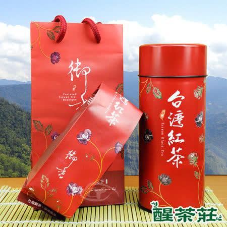 【醒茶莊】御藏台灣嚴選紅茶伴手禮(附提袋)