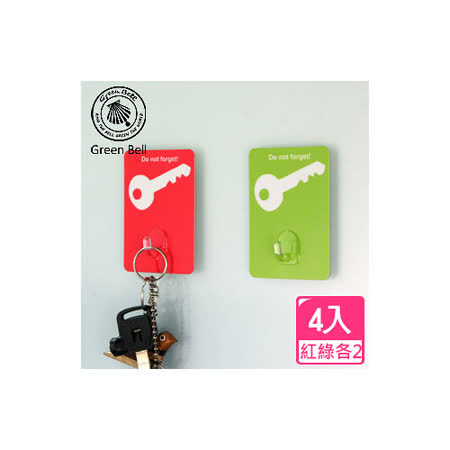 【GREEN BELL】EASY-HANG輕鬆掛無痕掛勾-鑰匙勾(四入組/紅綠各2)