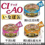 日本Ciao 上選罐系列 80g【24罐】