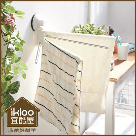 【ikloo】TACO無痕吸盤系列-180度旋轉毛巾桿