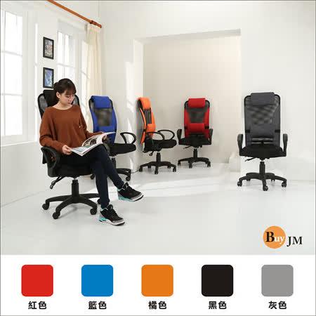 【好物分享】gohappy《BuyJM》3D專利座墊多功能高背辦公椅/電腦椅(五色可選)評價好嗎遠東 百貨 高雄 店
