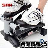 【SAN SPORTS 山司伯特】台灣製造 超元氣翹臀踏步機