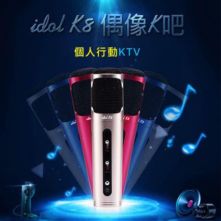idol K8 偶像K吧 個人行動KTV 手機卡拉OK麥克風
