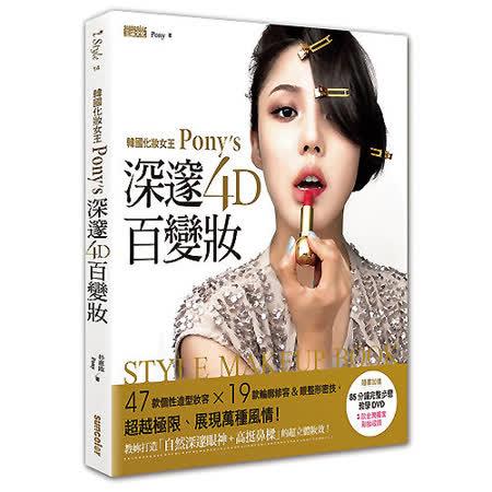 韓國化妝女王Pony's深邃4D百變妝(附DVD+台灣獨有妝容)