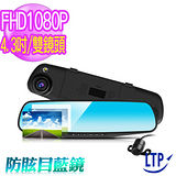 【LTP】鷹眼4.3吋1080P超薄雙鏡頭 後照鏡行車紀錄器