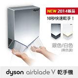 Dyson airblade V 乾手機/烘手機 時尚白