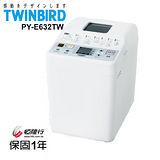 日本TWINBIRD-多功能製麵包機PY-E632TW(送高級麵包刀+ 吐司切片模)