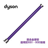 dyson 原廠可拆式鋁合金硬管(緞紫色)