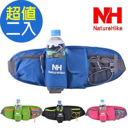 【Naturehike】超輕透氣貼身水壺腰包 (超值2入組)
