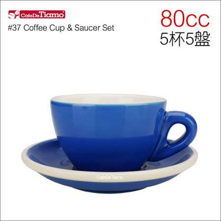 Tiamo 37號蛋形濃縮咖啡杯(藍)80cc*5杯5盤 (HG0858B)