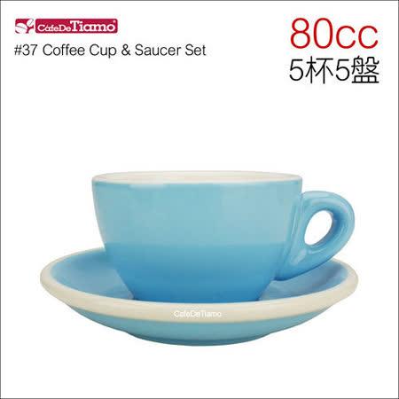Tiamo 37號蛋形濃縮咖啡杯(粉藍)80cc*5杯5盤 (HG0858BB)