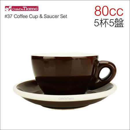 Tiamo 37號蛋形濃縮咖啡杯(咖啡)80cc*5杯5盤 (HG0858BR)