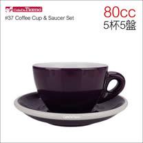 Tiamo 37號蛋形濃縮咖啡杯(紫色)80cc*5杯5盤 (HG0858P)
