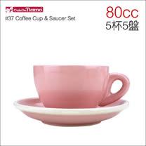 Tiamo 37號蛋形濃縮咖啡杯(粉紅)80cc*5杯5盤 (HG0858PK)