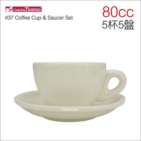 Tiamo 37號蛋形濃縮咖啡杯(白色)80cc*5杯5盤 (HG0858W)