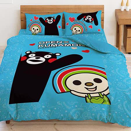 【享夢城堡】OPEN x KUMAMON 系列-單人三件式床包涼被組