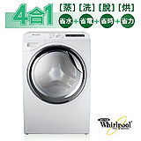 Whirlpool 惠而浦 變頻蒸洗脫烘12公斤滾筒洗衣機 (WD12R) 運送到府+拆箱定位+回收舊機
