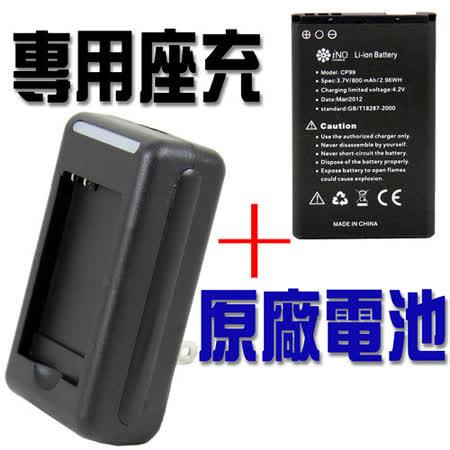 iNO CP99極簡風老人機 電池+專用座充