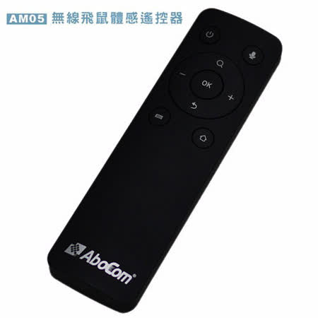 AboCom友旺 AM05 無線飛鼠體感遙控器