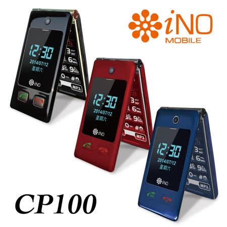 iNO CP100極簡風銀髮族御用手機-加送8G記憶卡+原廠電池+專屬座充+手機套