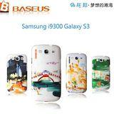BASEUS倍思 Samsung i9300 Galaxy S3專用 烏托邦異國風情系列保護殼
