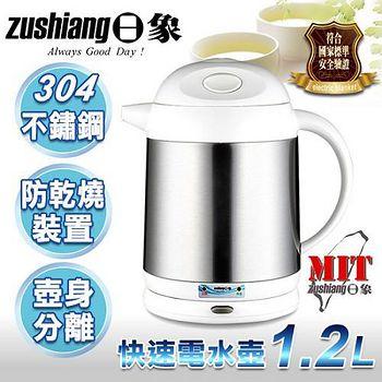 日象 1.2L水漾晶潤電水壺 ZOI-2120SD