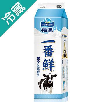 福樂一番鮮低脂鮮奶936ML/瓶(牛奶)