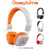 GOES TIME 果時代 EL1010 雙色頭戴式耳機 耳罩式耳機 可收折可換線設計